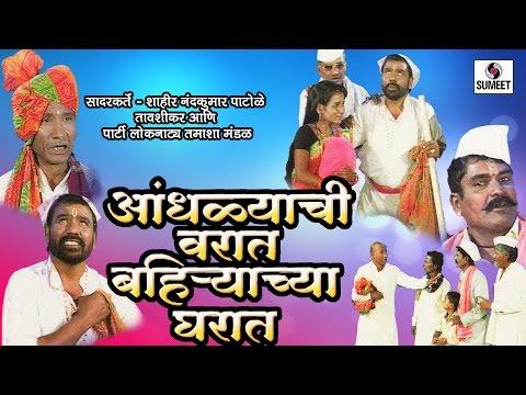 Andhlyachi Varat Bhairyacha Gharat video