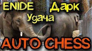 Самая сильная тактика - Dota Auto Chess - В поисках билда для слона