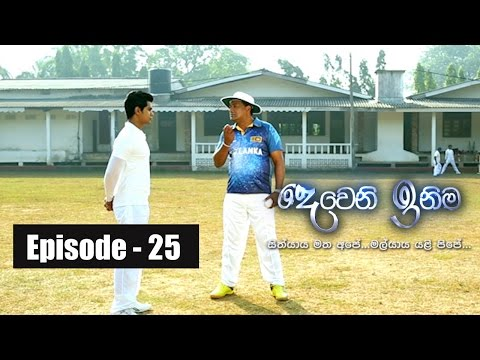 Deweni Inima | Episode 25 10th March 2017