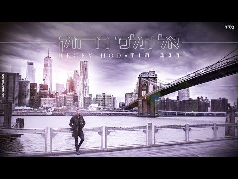 רגב הוד-אל תלכי רחוק(קליפ רישמי) REGEV HOD-AL TELHI RAHOK