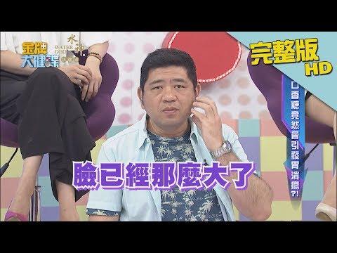 台綜-金牌大健諜-20180807-嚼口香糖竟然會引發胃潰瘍?!