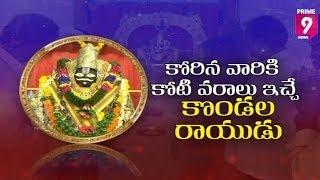 Meesala Sri Venkateshwara Swamy, Unique Temple in Yanam   Special Story   Prime9 News