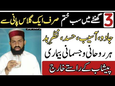 Jadu ka tor jinnat nazar e bad|Har Bimari Ka ilaj in 3 Hours