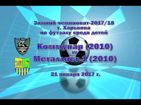 Металлист-1 (2010) vs Коммунар (2010) (21-01-2018)