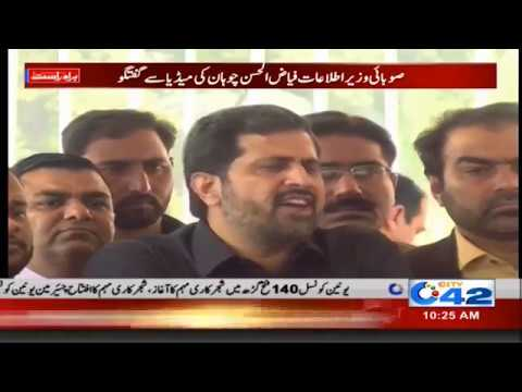 Fayyaz ul Hassan Chohan Media Talk Today | 8 Nov 2018 | City 42