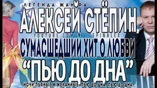 Алексей Степин - Пью до дна