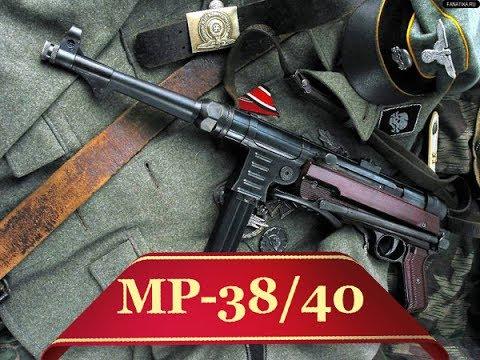 MP-38/40. Рассказы об оружии