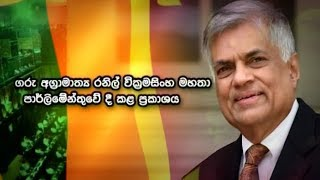 Prime Minister Ranil Wickramasinghe's Speech in Parliment  -  (2018-06-06)