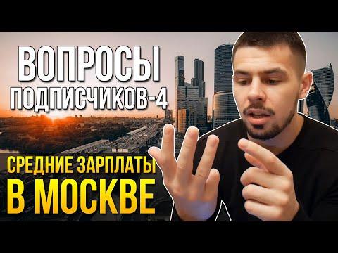 МОСКВА. Работа, зарплата, сотовая связь, каршеринг, цель жизни