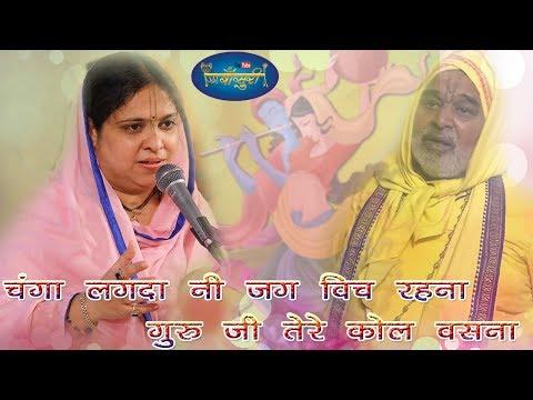 चंगा लगदा नी जग विच रहना | सुश्री पूर्णिमा जी | शालीमार बाग | नई दिल्ली | 26-03-2017 | बाँसुरी