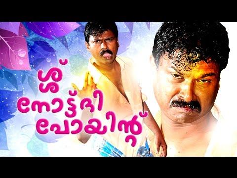 ശ്ശ് നോട് ദി പോയിണ്ട് | Malayalam Comedy Stage Show | Ayyappa Baiju Bus New Comedy 2014 video