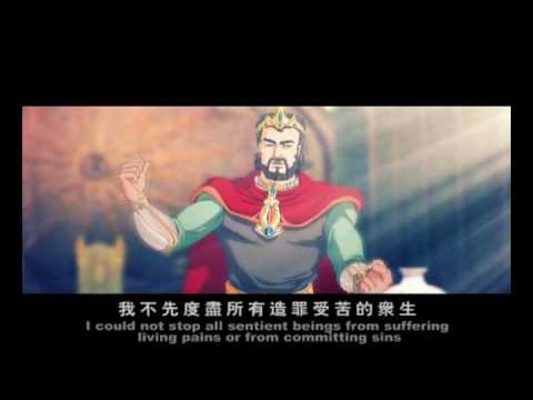 The story of Earth-Treasure Bodhisattva - The Story of Two Kings