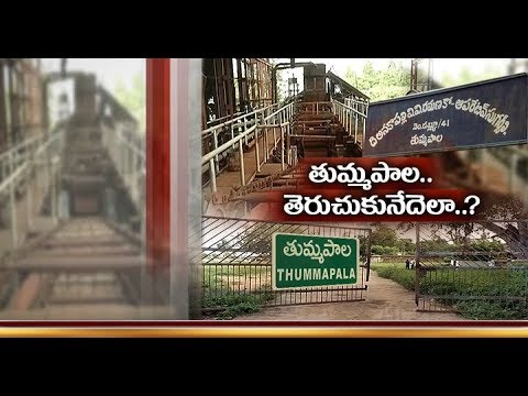 Thummapala Sugar Factory | Once Again Turns a Stage for Political Drama | at Anakapalle