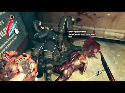 Dishonored глюк в игре, угар 2012