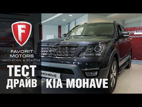 Новый Kia Mohave скоро появится в России