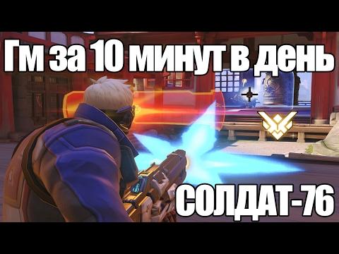 FatNfury - ГМ за 10 минут в день. Аим-гайд на солдата-76