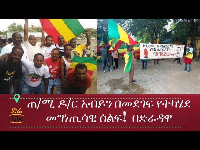An Amazing Peaceful Rally held In Dire Dawa Supporting Dr. Abiy Ahmed