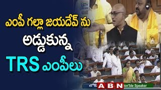 TRS MPs Interrupts MP Galla Jayadev In middle Of Speech In Lok Sabha | ABN Telugu