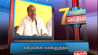 17TH JAN 7PM MANI NEWS