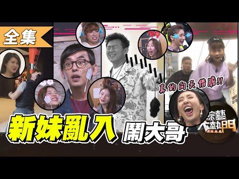 台綜-綜藝大熱門-20210310 新妹向天借膽~挑戰亂入藝能界大哥工作現場!?