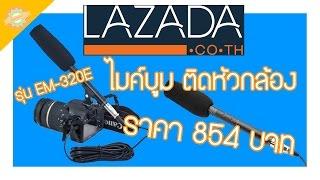ไมค์ Shotgun จาก LAZADA ดีๆ คุ้มๆ รุ่น EM-320E ราคา 854 บาท | Brightest TV
