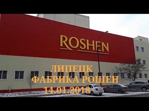 Roshen закрывает фабрику в Липецке - YouTube