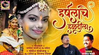 HARSHALA CHE HALDILA -PARMESH MALI_HIT_VIDEO SONG-YANA STUDIO DJ UMESH