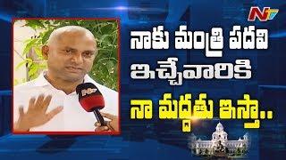 మంత్రి పదవి హామీ ఇచ్చిన వారికే నా మద్దతు - Ramagundam MLA Candidate Korukanti Chander | NTV