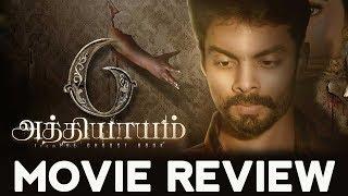 6 Athiyayam Movie Review by Praveena | Thaman, Pasanga Kishore, Sanjeev, Vishnu, VinothKishan