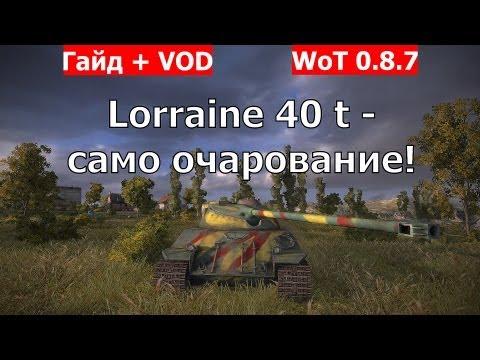 Lorraine 40 T - само очарование! Французский средний танк Lorraine 40 T гайд + VOD