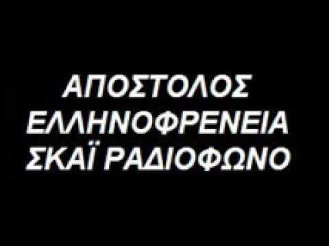 Apostolos Mix Ellinofreneia Skai Radio