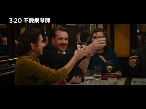 德國電影票房奇蹟《不愛鋼琴師》。3/20 最親愛的陌生人