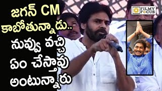 Pawan Kalyan Sensational Comments on YS Jagan as Next AP CM || AP CM 2019