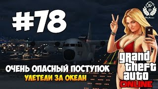 GTA5 | DimkFedorov (LP #78) [ TopGear отдыхает ]