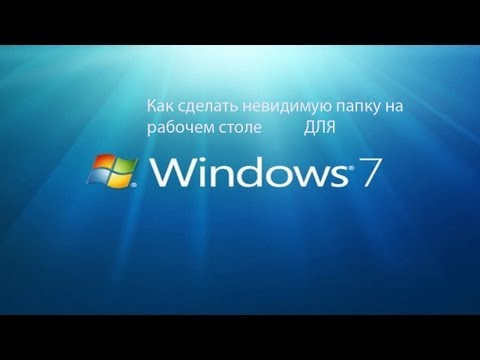 Как сделать папку невидимой в windows 8 - Хобби и увлечения
