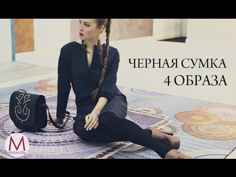 Черная сумка: интересные идеи, с чем ее носить | LOOKBOOK | Маха Одетая