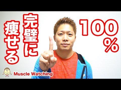 【ダイエット方法動画】ダイエット方法を全部教えます!食事パーフェクトガイド! | Muscle Watching  – Längd: 12:49.