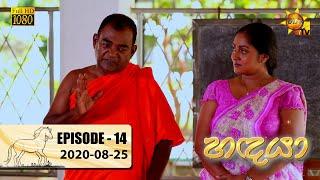 Handaya | Episode 15 | 2020-08-25