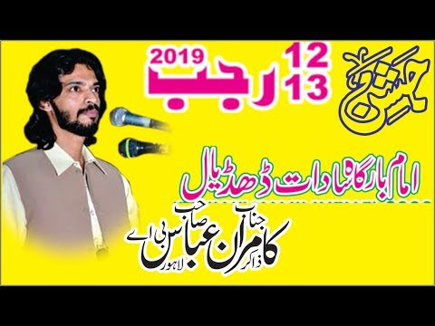Zakir Kamran BA | Jashan 12/13 Rajab 2019 Dhudial |