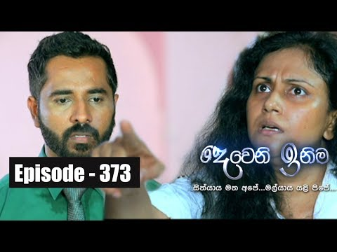 Deweni Inima | Episode 373 11th July 2018