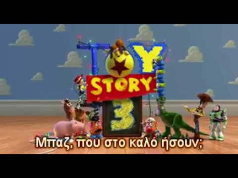 Toy Story 3 Teaser Trailer greek subs