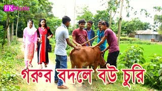 New Vadaima।গরুর বদলে বউ চুরি । Bangla Eid Video। New Bangla Funny Video 2017। Vadaima Koutuk