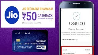 How jio recharge by your debit card/Hindi//