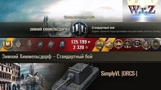E 100  14 Фрагов на взвод. 2-е против 10-ых  Зимний Химмельсдорф  World of Tanks 0.9.10 WОT