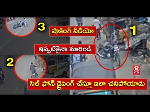 Don't Use Mobile While Driving | Bike Accident In Old City | Hyderabad | V6 News