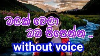 Malak Wela Oba Pipenna Karaoke (without voice) මලක් වෙලා ඔබ පිපෙන්න