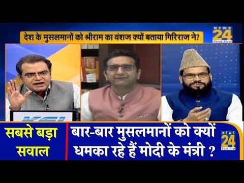 सबसे बड़ा सवाल: देश के मुसलमानों को श्रीराम का वंशज क्यों बता रहे हैं गिरिराज सिंह ?