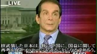 "Fox News "" We Need a Nuclear Japan ""  Columnist  Charles Krauthammer ( Japanese subtitle )"