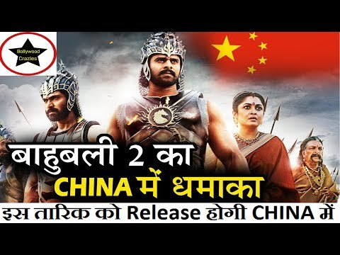 Bahubali 2 Will Release In China On This Date? Answer thumbnail