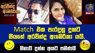 SIYATHA FM MORNING SHOW - 2017 10 30 | Match